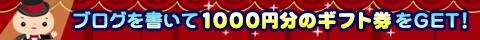 ブログを書いて1000円分のギフト券をGET!