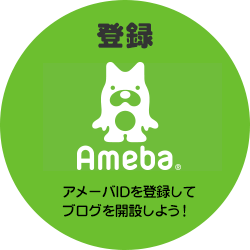 【登録】アメーバIDを登録してブログを開設しよう!