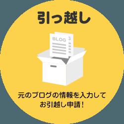 【引っ越し】元のブログの情報を入力してお引越し申請!