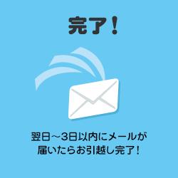 【完了!】翌日~3日以内にメールが届いたらお引越し完了!
