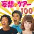 妄想☆ツアー100