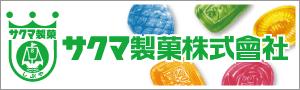 サクマ製菓株式会社