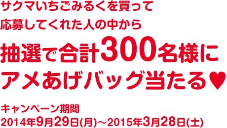 サクマいちごみるくを買って応募してくれた人の中から抽選で合計300名様にアメあげバッグ当たる♥キャンペーン期間 2014年9月29日(月)~2015年3月28日(土)