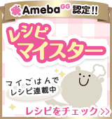 AmebaGG認定!!レシピマイスター マイごはんでレシピ連載中 レシピをチェック