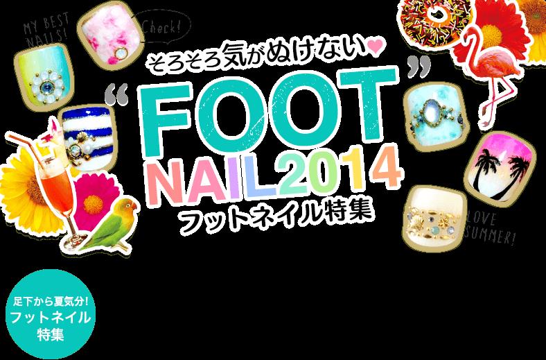 そろそろ気がぬけない♥FOOTNAIL2014フットネイル特集
