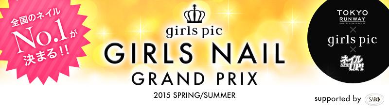 GIRLS NAIL GRAND PRIX 2015 SPRING/SUMMER