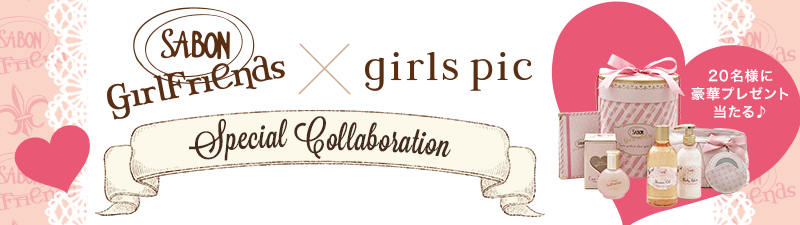 SABON Girl Friends × girls pic Special Collaboration