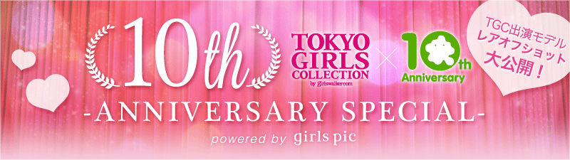 TGC 10th -ANNIVERSARY SPECIAL- powered by girls pic