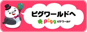 【公式】ピグワールド グルっぽ