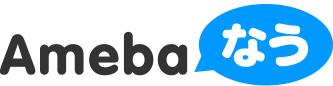 Amebaなう