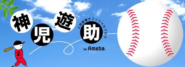 上地雄輔オフィシャルブログ「神児遊助」
