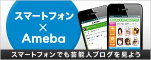 スマートフォン×Ameba