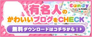 Candy by Ameba 無料ダウンロードはコチラ