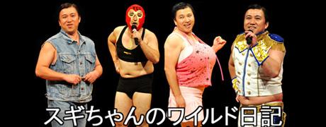 スギちゃん オフィシャルブログ