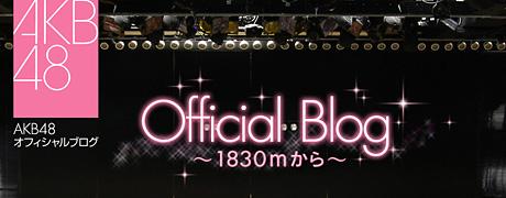 AKB48 オフィシャルブログ