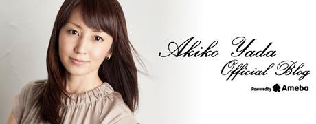 矢田亜希子 オフィシャルブログ