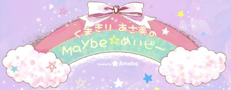 熊切あさ美 オフィシャルブログ