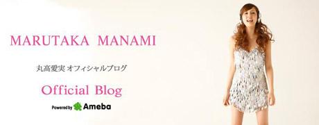 丸高愛実 オフィシャルブログ
