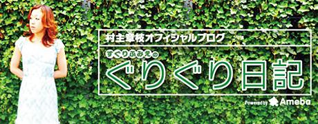 村主章枝 オフィシャルブログ