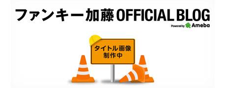 ファンキー加藤 オフィシャルブログ