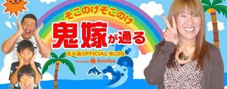 北斗晶 オフィシャルブログ