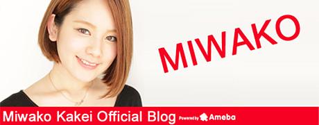 筧美和子 オフィシャルブログ