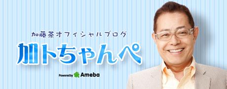 加藤茶 オフィシャルブログ