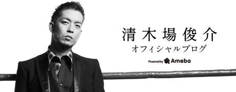 清木場俊介 オフィシャルブログ