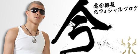 亀田興毅 オフィシャルブログ