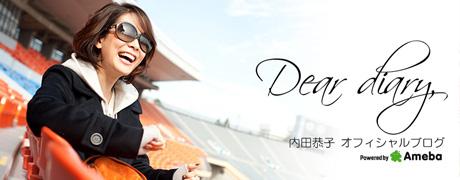 内田恭子 オフィシャルブログ
