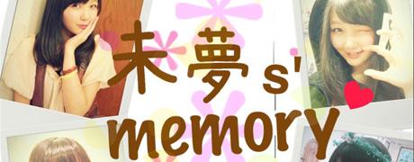 山邊未夢 オフィシャルブログ