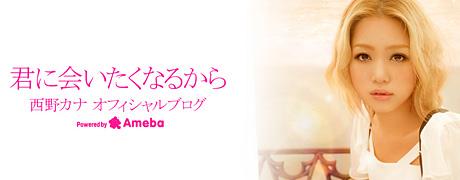 西野カナ オフィシャルブログ