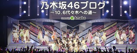 乃木坂46 オフィシャルブログ