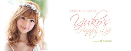 小倉優子 オフィシャルブログ