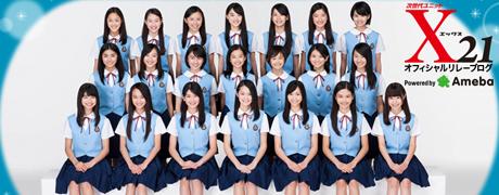 X21 オフィシャルブログ