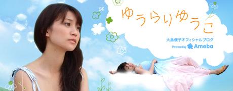 大島優子 オフィシャルブログ