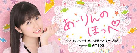 ももいろクローバーZ 佐々木彩夏 オフィシャルブログ