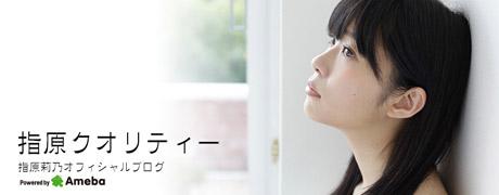 指原莉乃 オフィシャルブログ