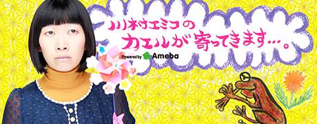 たんぽぽ川村エミコ オフィシャルブログ