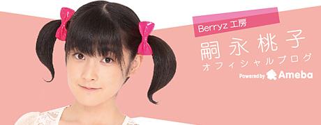 ももちこと嗣永桃子 Berryz工房 オフィシャルブログ