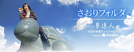 吉田沙保里 オフィシャルブログ