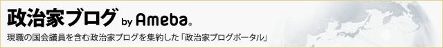 政治家ブログ by Ameba