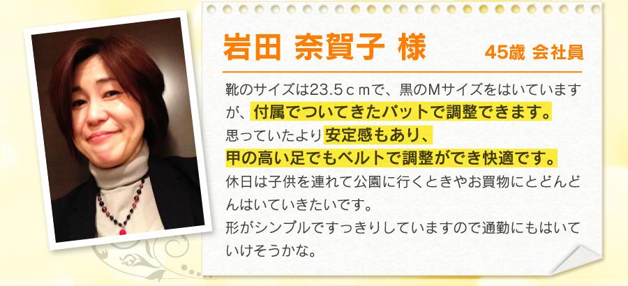岩田奈賀子様 45歳 会社員