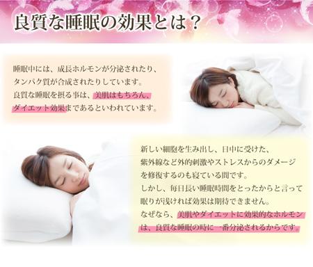 良質な睡眠の効果とは?