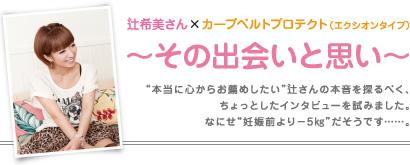 辻希美さん×カープベルトプロテクト(エクシオンタイプ)〜その出会いと思い〜