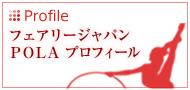 Profile フェアリージャパン POLA プロフィール