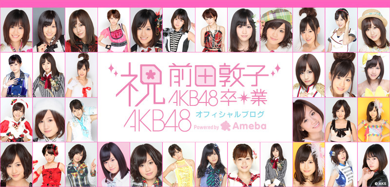 http://stat100.ameba.jp/p_skin/akb48/image002/header.jpg