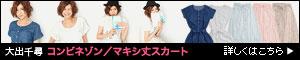"""総勢7名のTOPモデルたちが勢ぞろい!! 2012春夏""""着たい&着てもらいたい""""アパレルコレクション☆"""