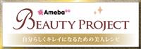 AmebaGG BEAUTY PROJECT ~自分らしくキレイになるための美人レシピ