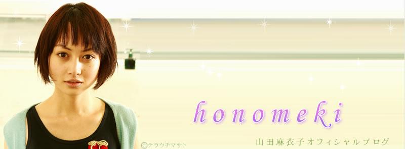 honomeki 山田麻衣子オフィシャルブログ
